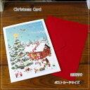 メルヘンクリスマスカード『サンタのプレゼントリレー』 【グリ...