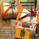 ハロウィンボールペンと焼き菓子3個intheBOX〜和歌山産フルーツとかぼちゃを焼き込んだ焼き菓子ギフト【楽ギフ_包装】【楽ギフ_メッセ入力】