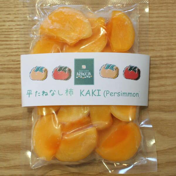 「冷凍国産平たねなし柿」和歌山かつらぎ町新岡農園のこだわり完熟柿〜ジャム、スイーツ、スムージーに