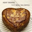 「ハートブラウニー」サクッと軽い甘さ控えめハート型の大型ブラウニー(バレンタインにオススメのチョコレートの焼き菓子)焼き菓子な..
