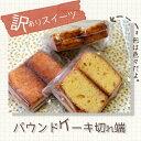 [冷凍便]【訳あり】パウンドケーキ切れ端【送料別】