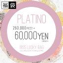 【aranciato福袋】Lucky Bag 2018ss [platino]