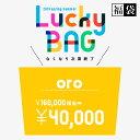 【aranciato福袋】Lucky Bag 2019ss ...
