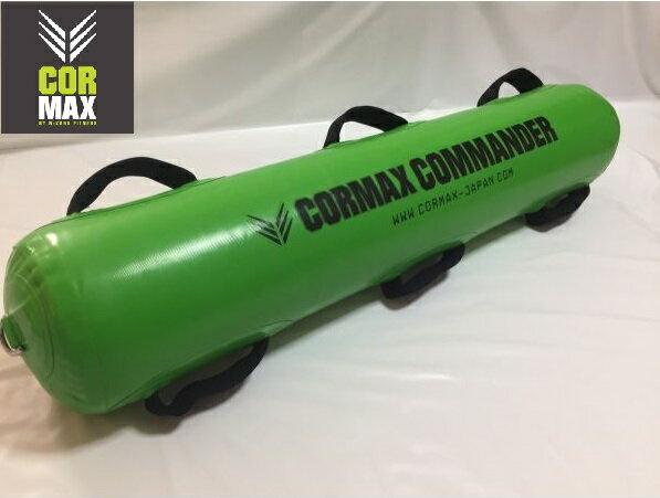 CORMAX Commander コマンダー コアマックス トレーニング ラグビー AR012-003