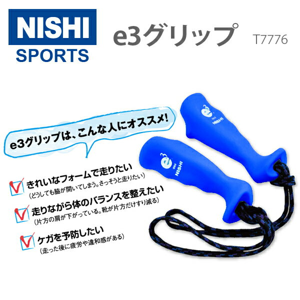 NISHI ニシ・スポーツ バランス e3グリップ 2個組 T7776 スピードアップ ラ…...:araspo:10000319