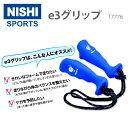 送料無料 NISHI ニシ・スポーツ バランス e3グリップ 2個組 T7776 15%OFF 【s