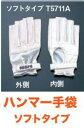 NISHI(ニシ・スポーツ)ハンマー投げ ハンマー手袋 ソフトタイプ 右手用 T5711B