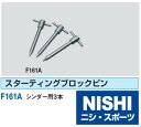 NISHI ニシスポーツ スターティングブロック 固定杭(3本組) F161A スタブロ 陸上競技