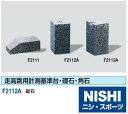 NISHI(ニシ・スポーツ)F2112A 【陸上競技用備品】 礎石
