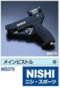 NISHI(ニシ・スポーツ)MS379 【その他備品】 メインピストル