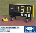 NISHI(ニシ・スポーツ)MS820 【その他備品】 電子式風力速報表示盤 両面表示