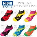 ★送料無料★ NISHI(ニシ・スポーツ)N22-001 【アクセサリー】 VVホールドレーシングソックス 陸上 靴下 15%OFF
