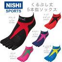 送料無料 NISHI(ニシ・スポーツ)N22-002 【アクセサリー】 アスリート5フィンガーソックス 5本指 陸上 靴下 15%OFF