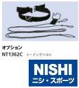 NISHI(ニシ・スポーツ)NT1362C 【その他備品】 トーイングベルト★15%OFF ★