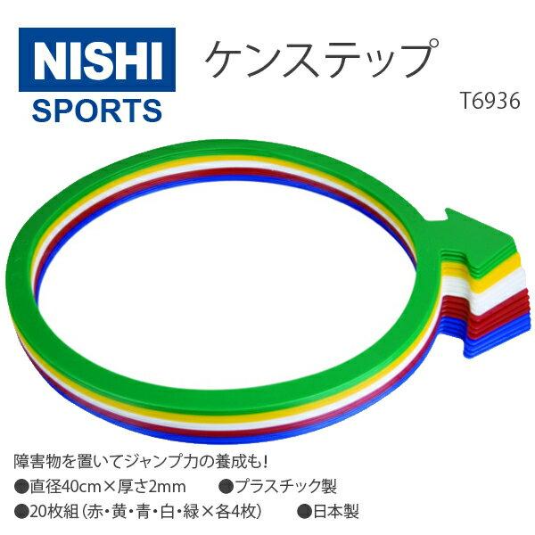 NISHI ニシスポーツ ケンステップ T6936 20枚組 後継品ディレクションリング...:araspo:10001313
