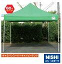 NISHI(ニシ・スポーツ)T7848H  キャラバンスーパーキャノピーテント オールアルミタイプ