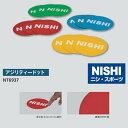 NISHI ニシ スポーツ NT6937 アジリティードット 屋内向