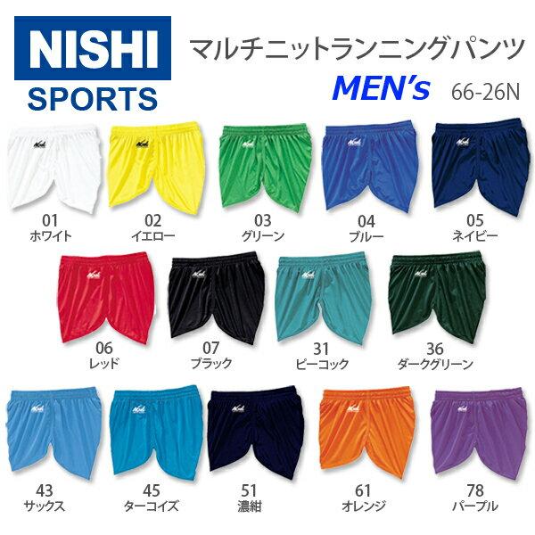 NISHI ニシスポーツ ランニングパンツ メンズ マルチニット 無地 66-26N 陸上…...:araspo:10001864