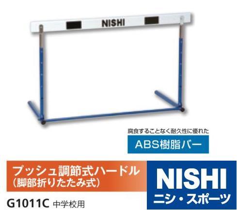 NISHI ニシ スポーツ G1011C 陸上競技 プッシュ調節式ハードル 中学校用 ハードル 部活 備品