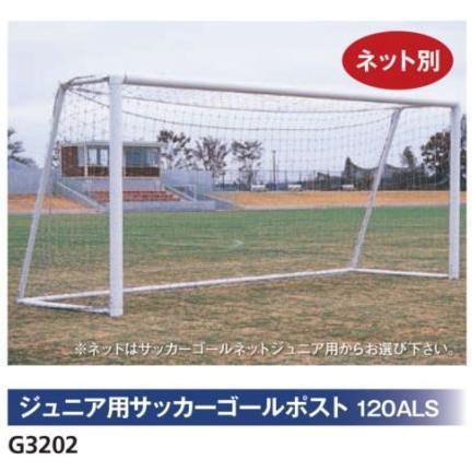 NISHI ニシ・スポーツ サッカーゴールポスト ジュニア用 G3202 受注生産・直送品 グランド用品