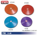 NISHI ニシ スポーツ T5303B 陸上競技 盤 ゴム製 1.0kg 【smtb-k】【ky】