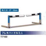 NISHI(ニシ・スポーツ)T7100 【陸上競技】 フレキハードルミニ★12%OFF ★【smtb-k】【ky】
