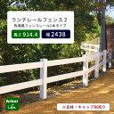 フェンス 柵 樹脂製 腐らない サーファーズハウス ログハウス 白 庭 ボーダー 丈夫 PVC バイナルフェンス ランチレールフェンス2 高さ914.4mm 幅2438.4mm 9kgサイズ