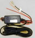 電圧監視型3芯車載DC/DCコンバーターケーブル駐車監視モデル用 日本製