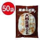 【大根生姜のど飴 105g(約20粒)×50個】