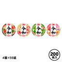 【新元号シール】新元号シール 4月1日発表 令和 アソート 4種×50組=200枚入 【LQ933S】
