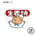 生姜焼 LY93 しょうが焼き ぶた コックさん (10枚入)