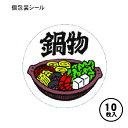 【個包装シール】鍋物 LH288 なべ(10枚入)【ON100008】