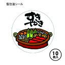 【個包装シール】すきやき LY184 なべ(10枚入)【ON100015】