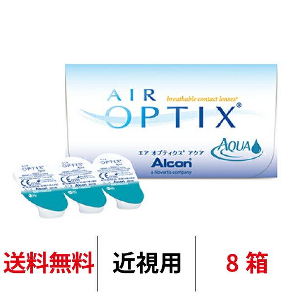 送料無料[8箱]エアオプティクスアクア8箱セット1箱6枚入り2週間使い捨て2ウィークエアオプティクス