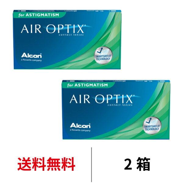 送料無料[2箱]エアオプティクス乱視用2箱セット1箱6枚入り2週間使い捨て2ウィークエアオプティクス