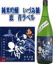純米吟醸 いづみ橋 恵 青ラベル 1800ml泉橋酒造お酒 純米吟醸