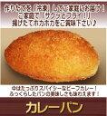 店長自慢の!カレーパン!8個セット◆お家で揚げて!ホカホカをどうぞ!curry パン breadスパイシーなビーフカレーふっくらパンをお楽しみ下さい♪