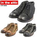 in the attic 177-1418 ムラオイルヌバックナイロン切替ショートブーツ メンズ 靴 【nesh】【新品】【送料無料】