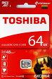 [TOSHIBA] 東芝 EXCERIA M301 読込最大48MB/s UHS-I Class10 microSDXCカード 64GB THN-M301R0640A4 海外パッケージ