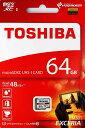 [TOSHIBA] バルク品特価!東芝 EXCERIA M301 読込最大48MB/s UHS-I Class10 microSDXCカード 64GB THN-M301R0640A4