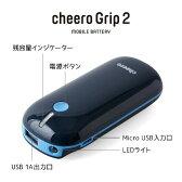 【ティアールエイ】スマホ/タブレット対応 cheero Grip2 5200mAh 小型・軽量モバイルバッテリー
