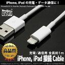 即納です!(2本セット)iOS9対応 iPhone iPad iPod対応 充電&同期用ケーブル