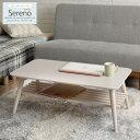 ローテーブル 棚付き セレノ sereno vt4090t ...