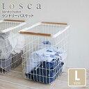 【送料無料】 ランドリーバスケット トスカ L tosca ...
