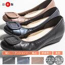バレエシューズ フラットシューズ 日本製 やわらかい レディース 靴 パンプス 痛くない 脱げない 歩きやすい ローヒール ウェッジソール コンフォートシューズ 低反発 小さいサイズ 大きいサイズ 3cm ヒール ARCH CONTACT アーチコンタクト