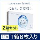 【2箱セット】 ピュアアクア 1month コンタ