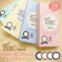 【2箱セット】 ゼル 2ウィーク ZERU. カラコン 2w...