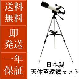 新日本通商 天体望遠鏡セット 屈折式 口径60mm 日本製 | 小学生 初心者 はじめて 初めて 子供 キット 入門 見やすい 軽い 人気 ギフト おしゃれ おすすめ プレゼント 贈りもの 祝い つかみやすい 入学祝い 自由研究 クリスマスプレンゼント 高品質 子供 実験 あす楽