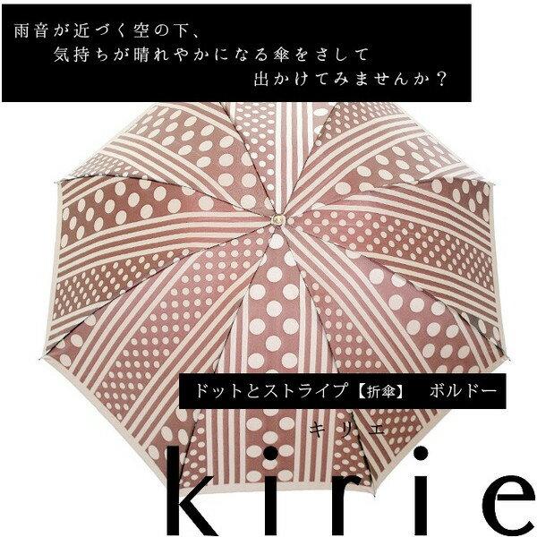 槙田商店 レディース 折りたたみ傘 kirie ...の商品画像