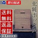 倉敷意匠計画室 化粧ボックス | 木製 裁縫箱 アンティーク レトロ メイクボックス 薬箱 クスリ箱